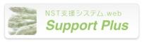 NST支援システム.web Support Plus